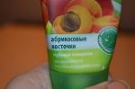 абрикосовые частички