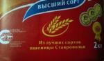 из лучших сортов пшеницы