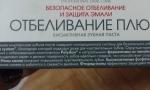 информация о пасте от производителя
