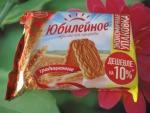 """Печенье """"Юбилейное традиционное"""""""