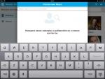 Поисковая строка skype for iPad
