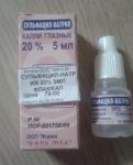 капли глазные сульфацил натрия