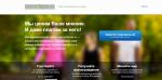 Сайт платных опросов  «InternetOpros.ru»  вход