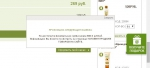 Интернет-магазин Yves-rocher.ru не даёт заказать на сумму менее 890 рублей