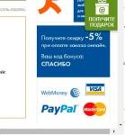 Способы оплаты покупки в интернет-магазине Yves-rocher.ru