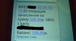 СМС о пополнении карты Сбербанка