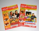 """Мои любимые журналы """"Люблю готовить""""!"""