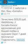 InternetOpros.ru Деньги пришли на баланс телефона