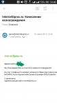 InternetOpros.ru Собщение по ЭП о переводе денег