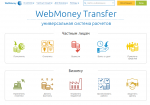 webmoney, виды операций