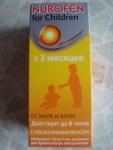 Нурофен для детей от жара и боли.