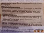 """инструкция к таблеткам от кашля """"Мукалтин"""""""