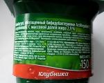 "Йогурт ""Активиа"" клубника, состав"