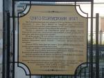 Вывеска перед Свято-Георгиевским храмом.