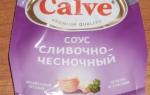 Соус сливочно-чесночный Кальве