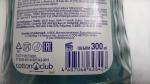 Жидкое мыло Aura с антибактериальным эффектом Ультразащита с алоэ вера, состав