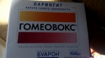 Таблетки гомеопатические Гомеовокс