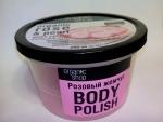 Скраб для тела от Organic Shop  Розовый жемчуг, баночка