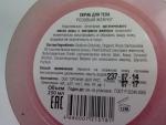 скраб для тела от Organic Shop Розовый жемчуг, состав