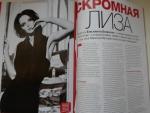 Интервью с Лизой Боярской