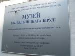 Могилев. Музей Бялыницкого-Бирули