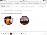 Как выгглядит Яндекс Музыка на айпаде в Сафари
