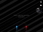 """Игра для iPad """"Duet"""", скриншот - начало уровня #2"""