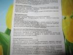 Противовирусный препарат «Ингавирин», инструкция
