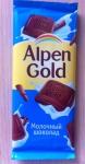 "Молочный шоколад ""Alpen Gold"""