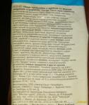 Состав и информация о продукте