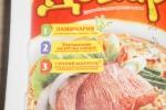 Лапша Доширак со вкусом говядины