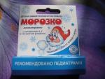 Детская зимняя гигиеническая помада «Морозко», упаковка