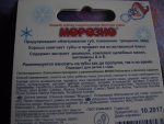 Детская зимняя гигиеническая помада «Морозко», описание и состав на упаковке