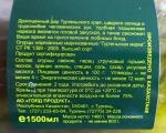 """Огурцы маринованные нарезанные """"Тургеньская марка"""" Голд продукт - информация"""