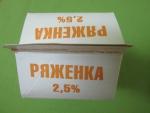 """Ряженка """"Сметанин"""" 2,5%"""