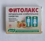 """Коробочка с жевательными таблетками """"Фитолакс"""""""
