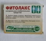 """Полезная информация на обратной стороне коробочки с таблетками """"Фитолакс"""""""