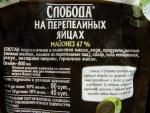 """майонез 67% на перепелиных яйцах  тм """"Слобода"""" живая еда. Состав"""