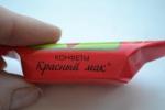 название конфеты