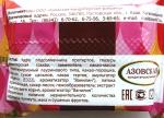 Состав халвы глазированной подсолнечной Азовской кондитерской фабрики