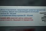 зубная паста Lacalut Aktiv - как пользоваться пастой