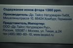 зубная паста Lacalut Aktiv - паста содержит фтор!