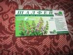 """Таблетки для рассасывания """"Шалфей"""" Natur Produkt"""