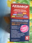 """Сменный фильтрующий модуль """"Аквафор"""" B100-5, упаковка"""