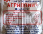 Агриппин - состав