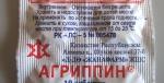 Агриппин - фирма-производитель