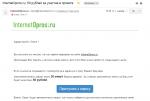 приглашение InternetOpros.ru