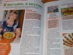 Страница журнала с авторами и их рецептами