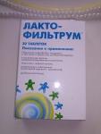 Лактофильтрум упаковка