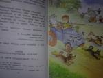 Разворот книги - Дядя Федор, пес и кот